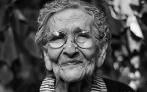 Η γιαγιά που μας κοίμιζε μικρά παιδιά και μας μεγάλωσε μένει πάντα στην καρδιά μας