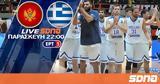 Μαυροβούνιο - Ελλάδα,mavrovounio - ellada