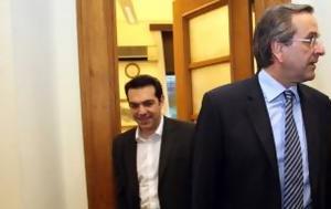Σαμαρά, Τσίπρα, samara, tsipra