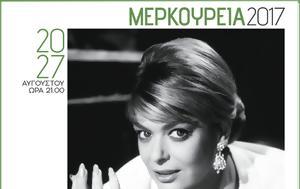 27 Αυγούστου, Μερκούρεια 2017, 27 avgoustou, merkoureia 2017