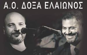 Νίκος Ζωιδάκης #x26 Μανώλης Κονταρός, Ελαιώνα, nikos zoidakis #x26 manolis kontaros, elaiona