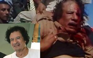 """Καντάφι – """"Μια, kantafi – """"mia"""