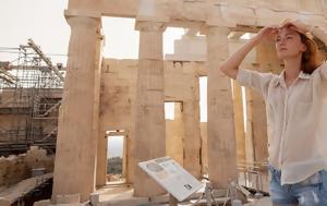 Αθήνα, Αύγουστο, athina, avgousto