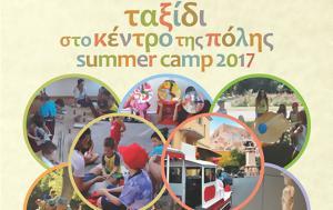 Summer Camp, Μουσείου Σχολικής Ζωής, Εκπαίδευσης, Αύγουστο, Summer Camp, mouseiou scholikis zois, ekpaidefsis, avgousto