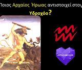 Ποιος, Ήρωας, Υδροχόου,poios, iroas, ydrochoou