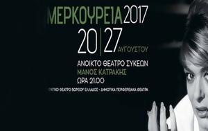 23η, Μερκούρεια - O, Νεάπολης-Συκεών, 23i, merkoureia - O, neapolis-sykeon