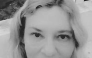 Αυγουστιάτικο, Μέριλιν, avgoustiatiko, merilin