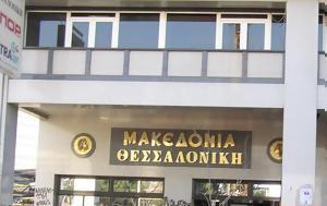 ΜΑΚΕΔΟΝΙΑ, Έτοιμος, Σαββίδης, makedonia, etoimos, savvidis