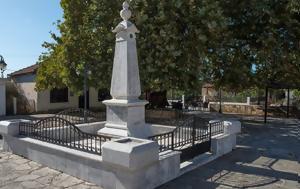 16 Αυγούστου 1943 –, Μαρτυρικό Κομμένο, 16 avgoustou 1943 –, martyriko kommeno
