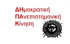Αντιδραστικές, Ιατρικούς Συλλόγους, antidrastikes, iatrikous syllogous