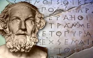 Ο Όμηρος, Ιλιάδα, Οδύσσεια …, Χικμέτ Ζάνε, o omiros, iliada, odysseia …, chikmet zane