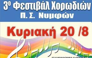 Κέρκυρα, Φεστιβάλ, Νυμφές, kerkyra, festival, nymfes