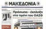 Προβληματισμός, Μακεδονία,provlimatismos, makedonia