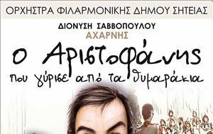 Χανιά |, Αριστοφάνης, Ανατολικής Τάφρου, chania |, aristofanis, anatolikis tafrou