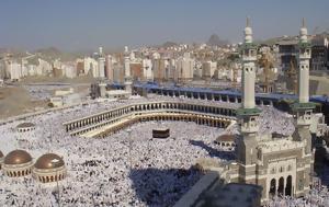 Σαουδική Αραβία, Καταριανούς, Μέκκα, saoudiki aravia, katarianous, mekka