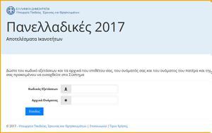 Αποτελέσματα ΠΚΕ Στρατιωτικών-Αστυνομικών Σχολών, Πυροσβεστικής Ακαδημίας, 2017, apotelesmata pke stratiotikon-astynomikon scholon, pyrosvestikis akadimias, 2017