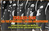 Σχέδιο-σοκ, 120 000, ΠΙΝΑΚΑΣ,schedio-sok, 120 000, pinakas