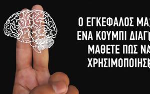 – Μάθετε, – mathete