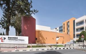 Οδοντιατρικής, Κύπρο, Σεπτέμβριο, Ευρωπαϊκό Πανεπιστήμιο Κύπρου, odontiatrikis, kypro, septemvrio, evropaiko panepistimio kyprou