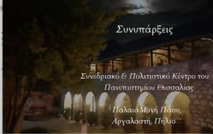 Βόλος, Μουσικό Φεστιβάλ Πάου, volos, mousiko festival paou