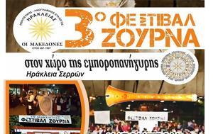Σέρρες, 3ο Φεστιβάλ Ζουρνά, serres, 3o festival zourna