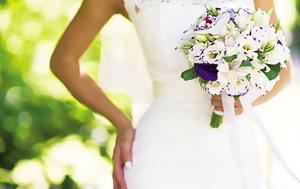 Το γαμήλιο γλέντι έγινε εφιάλτης