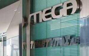 Υπηρεσιακό Δ Σ, Mega Channel, ypiresiako d s, Mega Channel