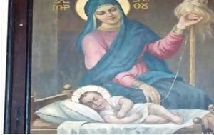 Παναγίας Μητέρας, Κυρίου, ΦΩΤΟ, panagias miteras, kyriou, foto