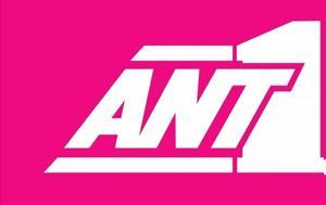 Αυτές, ΑΝΤ1, aftes, ant1