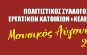 Καστοριά, Μουσικός Αύγουστος 2017, Νέες Εργατικές Κατοικίες, kastoria, mousikos avgoustos 2017, nees ergatikes katoikies