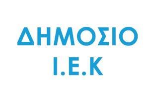 Δημόσιο ΙΕΚ Λεχαινών, dimosio iek lechainon