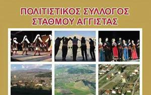 Σέρρες, Εκδηλώσεις, Σταθμό Αγγίστας, serres, ekdiloseis, stathmo angistas