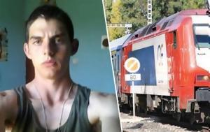 Το σπαρακτικό μήνυμα του πατέρα του φαντάρου που τραυματίστηκε θανάσιμα από το τρένο
