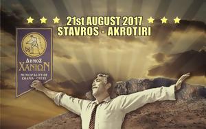 Χανιά | Εκδήλωση, Ζορμπάς, Έλληνας, chania | ekdilosi, zorbas, ellinas