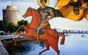 Αγιος Δημήτριος, Θεσσαλονίκης, agios dimitrios, thessalonikis