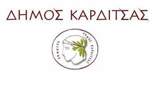 Δήμος Καρδίτσας, Δυνατότητα, dimos karditsas, dynatotita