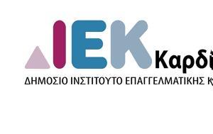 Καρδίτσα, Δημόσιου ΙΕΚ, karditsa, dimosiou iek