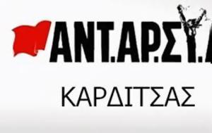 Καρδίτσα, Ανακοίνωση, ΑΝΤΑΡΣΥΑ, karditsa, anakoinosi, antarsya