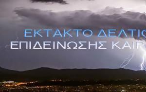 Εκτακτο, Καιρός –, ΕΜΥ, Έρχονται, – Πού, ektakto, kairos –, emy, erchontai, – pou