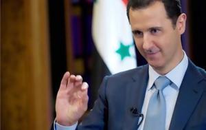 Μύνημα Άσαντ, Δύση, mynima asant, dysi