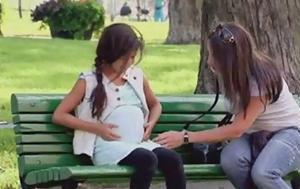 Μία, 11χρονη, Όταν, mia, 11chroni, otan