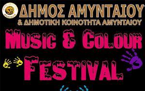 Αμύνταιο, ΑΜΥΝΤΑΙΑ 2017, amyntaio, amyntaia 2017