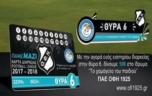 Στηρίξτε, ΟΦΗ, Super League, stirixte, ofi, Super League