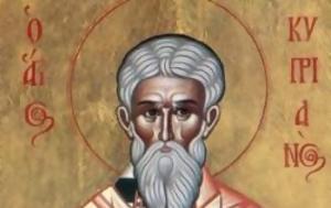 Προσευχή Αγίου Κυπριανού – Διαλύουσα, Μάγια, prosefchi agiou kyprianou – dialyousa, magia