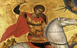 Θαύμα, Αγίου Γεωργίου, Κύπρο, thavma, agiou georgiou, kypro