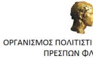 Φλώρινα, Ξεκινάνε, Τετάρτη 23 Αυγούστου, ΠΡΕΣΠΕΣ 2017, florina, xekinane, tetarti 23 avgoustou, prespes 2017