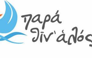 Δήμος Καλαμαριάς, Μουσικό, Παρα Θιν Αλός 2017, dimos kalamarias, mousiko, para thin alos 2017