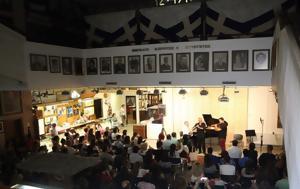 Κοζάνη, Διεθνές Σεμινάριο Μουσικής, kozani, diethnes seminario mousikis