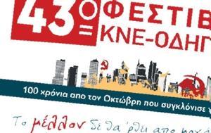 Συνεχίζεται, ΚΝΕ-Οδηγητή, synechizetai, kne-odigiti