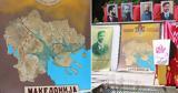 Σκόπια, Λάρισα,skopia, larisa